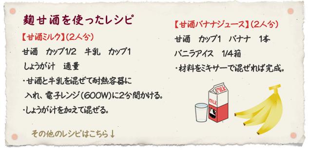 甘酒 レシピ