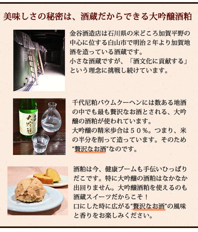 酒粕バウムクーヘンの美味しさの秘密は酒蔵だから出来る大吟醸酒粕を使用