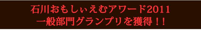 石川おもしぃえむアワード2011 一般部門グランプリを獲得