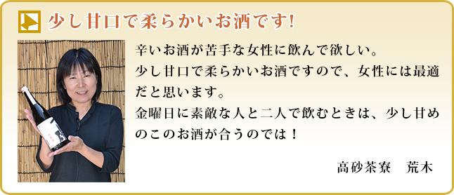 石川門コメント