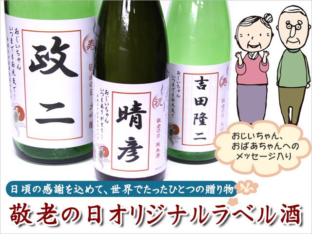 敬老の日プレゼントの日本酒