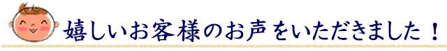 日本酒 お客様の声