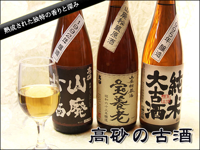 高砂 古酒