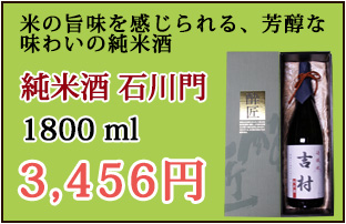 ラベル酒石川門1800