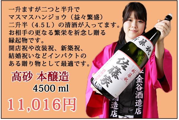 高砂 本醸造4500ml