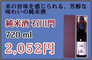 ラベル酒 石川門720