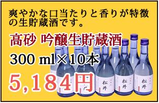 ラベル酒 貯蔵酒300