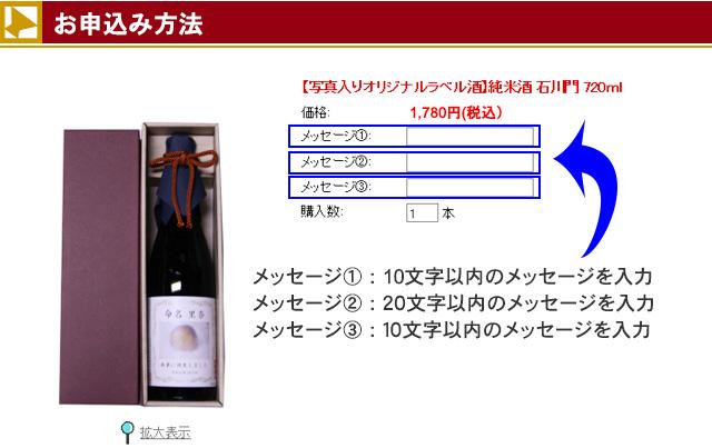 写真入りオリジナルラベル酒申し込み方法