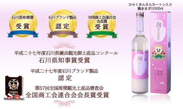 石川認定ブランド